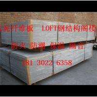 高密度水泥压力板 钢结构楼板 复式楼板 要选就到安徽建晨来