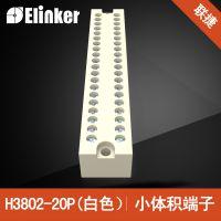 微型接线端子 无轨面板端子H3802-2-20P可选
