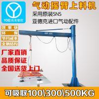 激光机吸铝板钢板玻璃上料机气动立柱式可翻转悬臂吸吊机100KG