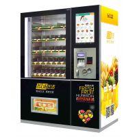 广州生鲜蔬菜售货机 水果无人贩卖机厂家 高质量蔬果自助售卖机 宝达智能无人售货终端