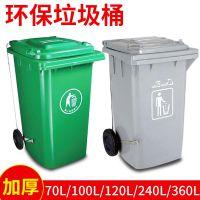户外脚踏塑料垃圾桶 带盖带轮子120L物业保洁环卫垃圾桶 厂家批发