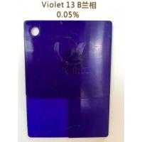 【优势推出】透明紫B 紫B蓝相 紫B红相