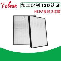 东莞空气净化器HEPA滤网 新风系统PM2.5高效低阻过滤器 板框式复合滤网厂家