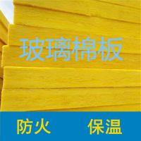 盈辉厂价供应阻燃离心硬质玻璃棉保温板