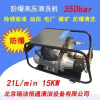 山东菏泽生产350bar高温高压防爆清洗机 高压水射流清洗机瑞洁恒通
