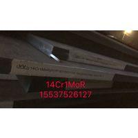 合金容器钢板14Cr1MoR/15CrMoR