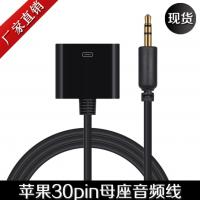 适ipad苹果iphone4/4S音箱转换线30Pin Dock母转3.5MM车载音频线