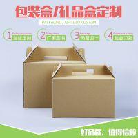 手提礼盒 牛皮纸盒手提礼品水果包装盒快递纸箱福建厂家定制印刷