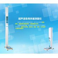 贵州南京杰灿DHM-300折叠式超声波身高体重秤特价出售