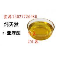γ-亚麻酸/α-亚麻酸的价格,γ-亚麻酸生产厂家