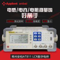 常州安柏品牌AT811数字电桥高精度电阻电容电感测试仪表10KHz频率