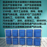 低温等离子废气处理设备uv光氧催化光解除臭除油烟净化器除尘器