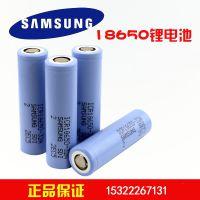 原装三星18650锂电芯二次充电电池