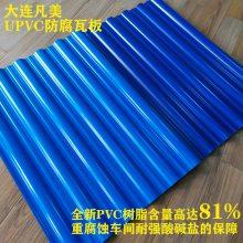 彩钢板锈蚀严重怎么办 更换不腐蚀不生锈材料的凡美耐酸碱腐蚀瓦