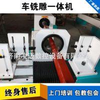 厂家供应LM-1530红木家具楼梯数控木工车床/cnc木工机床桌椅腿车床