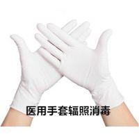 深圳医疗用品辐照 医用敷料辐照灭菌消毒
