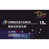 2017中国武汉制造业信息化展览会