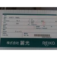 供应日本丽光银反75W05、37W05