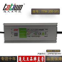 通天王5V40A(200W)咖啡色户外防水LED开关电源 IP67恒压直流