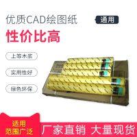厂价促销钻石绘图纸 CAD工程纸卷装图纸50m80G设计制图打印纸批发