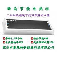 AWT温控电热板 奥维特400*150*4