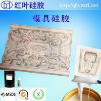各种型号石膏树脂工艺品做模具专用液体硅胶深圳厂家有买