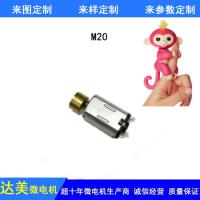 手指猴电机 M20微电机 电动牙刷马达 按摩器有刷直流电动机