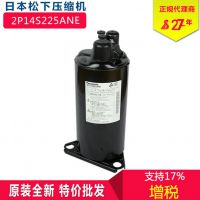 生利达制冷特价直供2P14S225ANE松下压缩机压缩机厂