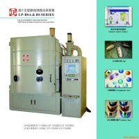 供应台湾龙翩真空镀膜机:LP-BSA/BS真空蒸著机