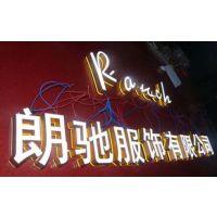 汉阳发光字制作、迷你发光字、招牌发光字、楼顶发光字制作