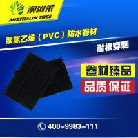 耐根穿刺聚氯乙烯(PVC)防水卷材-山东澳树莱厂家直销