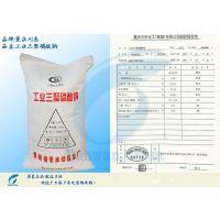 广州宝万【华南地区】现货优势批发三聚磷酸钠,川东惠水。价格优惠