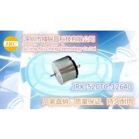 精锐昌马达碳刷微电机 JRK-520TC-12640 24V 7200r/min 家用电器