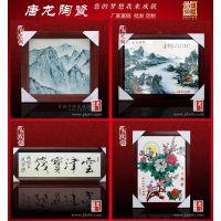 景德镇精品手工画瓷器唐龙陶瓷瓷板画瓷片订制定做厂家生产装饰画