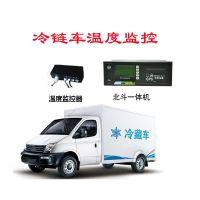 沃典GPS提供鲜活水产品冷链物流管理 车辆位置GPS查看 温度监控 保鲜运输