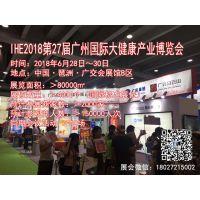 供应IHE2018年广州英富曼大健康展会服务标准豪华(3*618方展位)
