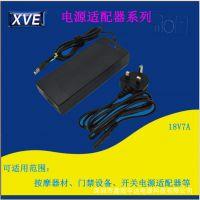 XVE 深圳电源适配器制作 18V7A开关电源适配器定制销售 免费拿样