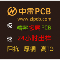 PCB快速打样厂家.专业定制各种LED单双面铝基线路板
