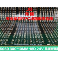 5050单色线路板 单面板黑板软灯板 柔性线路板