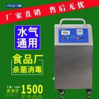 广州飞歌供应FG-Y10g移动式臭氧发生器 面包房生产车间更衣室包材杀菌臭氧消毒机