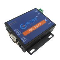 顾问通讯串口服务器GW-TN110工业级