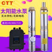 厂家直销太阳能潜水泵高扬程深井潜水泵24v节能直流太阳能抽水泵
