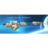 金纬机械品牌PVC共挤结皮(木塑)发泡板材设备生产线