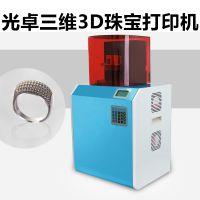 珠宝首饰3D打印机DLP首饰光固化快速成型机光敏树脂喷腊机