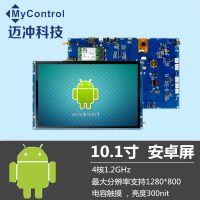 10寸安卓屏触摸屏一体机广告机安卓嵌入式显示屏兼容迪文人机界面 迈冲科技