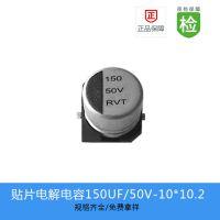 国产品牌贴片电解电容150UF 50V 10X10.2/RVT1H151M1010