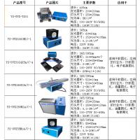 广东深圳厂家云硕灯业专业可定制紫外线UV固化机