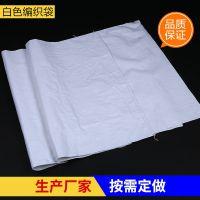 茂名品诺包装白色编织袋 PP袋 大米包装 塑料编织袋 搬家蛇皮袋