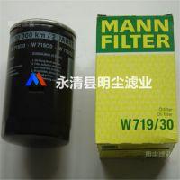 WP1170曼牌MANN&HUMMEL滤芯WP12001滤清器厂家直销