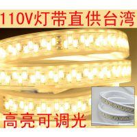 100V灯条led灯带白色暖白防水客厅115V灯条120V亮化户外直销台湾